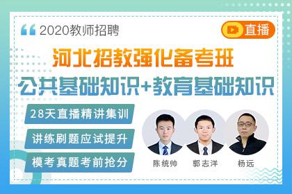 2020河北教师招聘•公基+教基•online强化备考班
