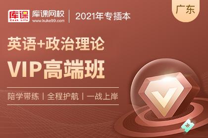 2021年广东专插本VIP高端班《英语+政治理论》
