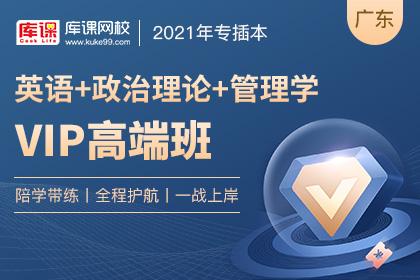2021年广东专插本VIP高端班《英语+管理学+政治理论》