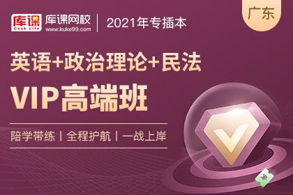 2021年广东专插本VIP高端班《英语+民法+政治理论》