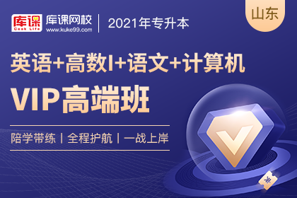 2021山东专升本VIP高端班《英语+语文+计算机+高数I》