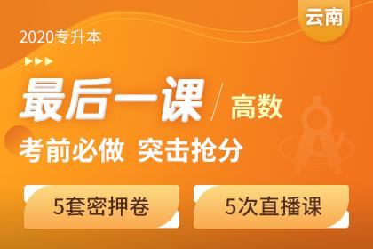 2020年云南专升本高等数学考前最后一课