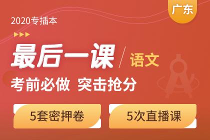 2020年广东专插本大学语文考前最后一课