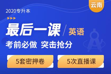 2020年云南专升本英语考前最后一课