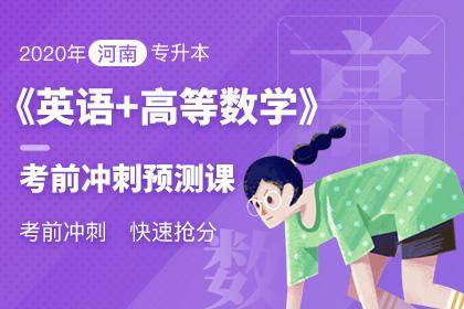 2020年河南专升本考前冲刺预测课《英语+高等数学》