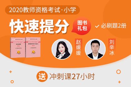 2020年小学教师资格图书礼包【快速提分】step3