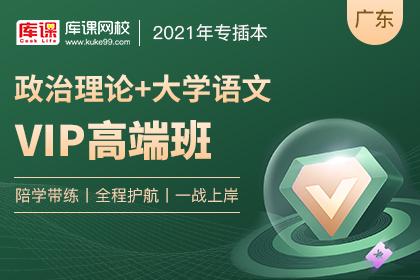 2021年广东专插本VIP高端班《语文+政治理论》