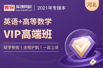 2021年河北专接本VIP高端班《英语+高等数学》
