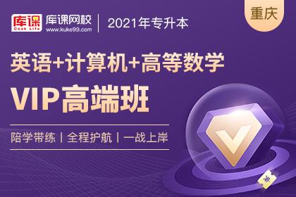 2021年重庆专升本VIP高端班《英语+计算机+高数》