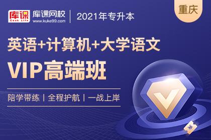 2021年重庆专升本VIP高端班《英语+计算机+语文》