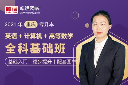 2021年重庆专升本全科基础班《英语+计算机+高数》