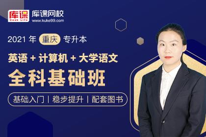 2021年重庆专升本全科基础班《英语+计算机+语文》