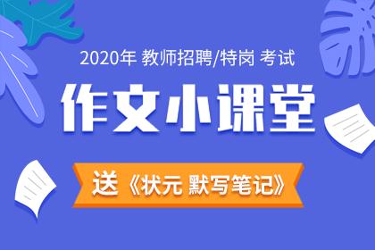 2020年教师招聘/特岗考试作文小课堂+默写笔记(包邮)