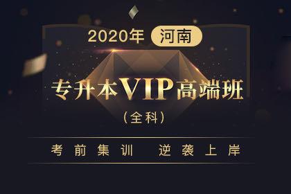 2020年河南专升本VIP高端班
