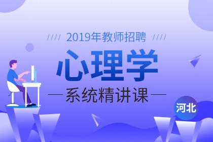 2019年河北教师招聘心理学系统精讲课