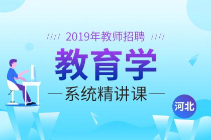 2019年河北教师招聘教育学系统精讲课