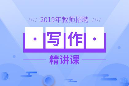 2019年教师招聘写作系统精讲课