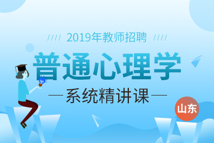 2019年山东教师招聘普通心理学系统精讲课