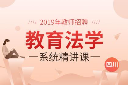 2019年四川教师招聘教育法学系统精讲