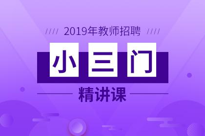 2019年教师招聘小三门系统精讲课