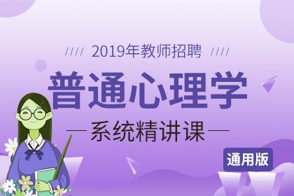 2019年通用版教师招聘普通心理学系统精讲课