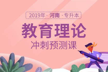 2019年河南专升本教育理论冲刺预测课(2019年4月正式开课)