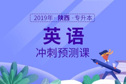 2019年陕西专升本英语冲刺预测课