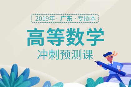 2019年广东专插本高等数学冲刺预测课