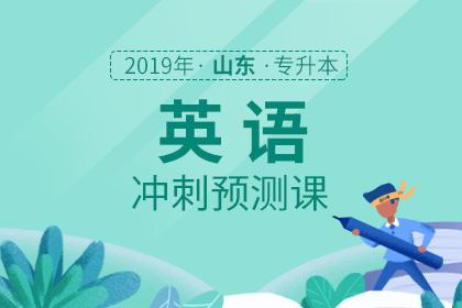 2019年山东专升本英语冲刺预测课