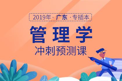 2019年广东专插本管理学冲刺预测课