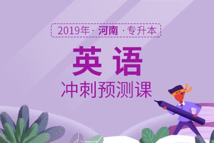 2019年河南专升本英语冲刺预测课(2019年4月正式开课)