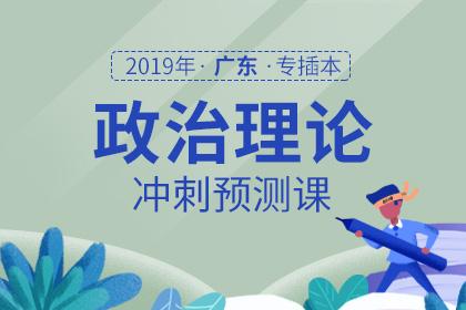 2019年广东专插本政治理论冲刺预测课