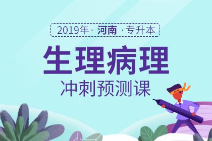 2019年河南专升本生理病理冲刺预测课(2019年4月正式开课)