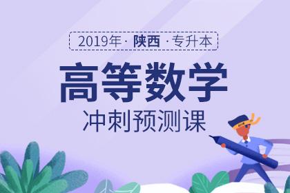 2019年陕西专升本高等数学冲刺预测课