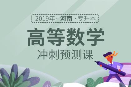 2019年河南专升本高等数学冲刺预测课(2019年4月正式开课)