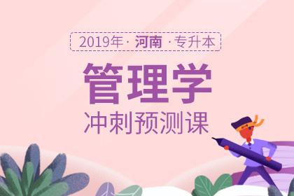 2019年河南专升本管理学冲刺预测课(2019年4月正式开课)