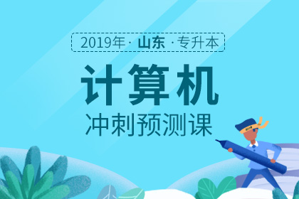 2019年山东专升本计算机冲刺预测课