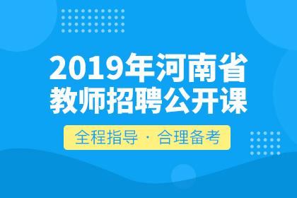 2019年河南省教师招聘公开课