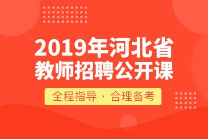 2019年河北省教师招聘公开课