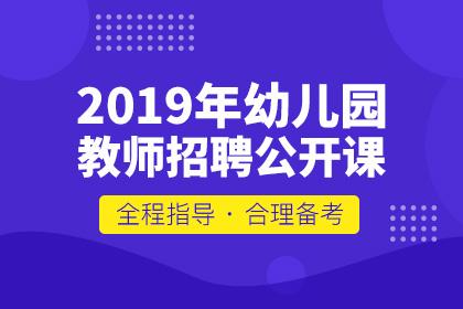 2019年幼儿园教师招聘公开课