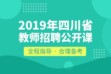 2019年四川省教师招聘公开课