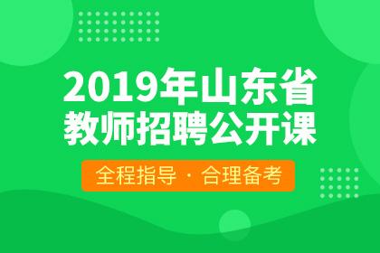 2019年山东省教师招聘公开课