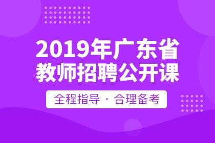 2019年广东省教师招聘公开课