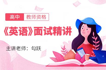 高中教师资格证考试英语面试精讲课