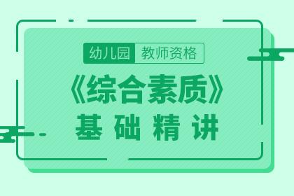 2019年幼儿园教师资格综合素质基础精讲