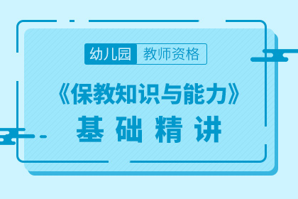 2019年幼儿园教师资格保教知识与能力基础精讲课(2018年12月28号正式开课)