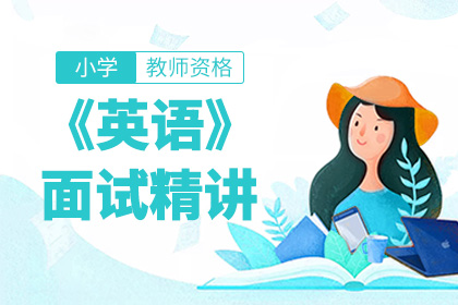 小学教师资格证考试英语面试精讲课