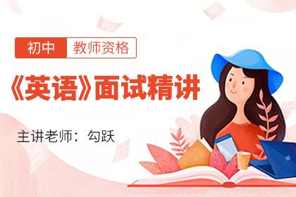 初中教师资格证考试英语面试精讲课