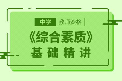 2019年中学教师资格综合素质基础精讲课