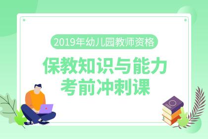 2019年幼儿园保教知识与能力考前冲刺课